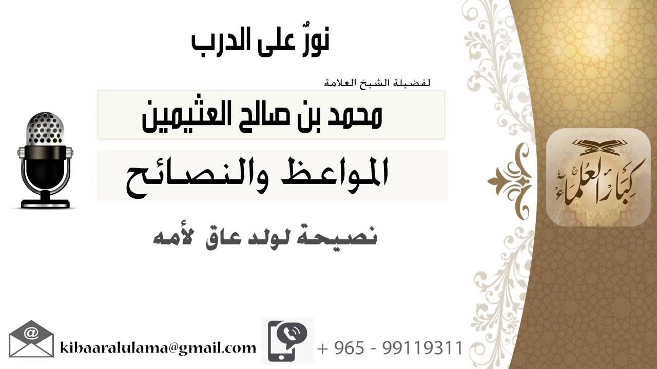 لقاء 130 من 701 نصيحة لولد عاق لأمه الشيخ محمد بن صالح العثيمين مشروع كبار العلماء Youtube