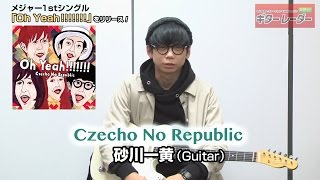 ロックバンド「Czecho No Republic(チェコ・ノー・リパブリック)」が...