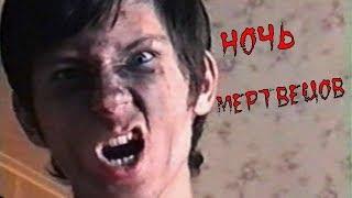 Дети сняли фильм ужасов про зомби (VHS)