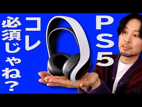 PS5公式ヘッドセット「PULSE 3D ワイヤレス ヘッドセット」レビューと、PS5にMIXAMPを光デジタルで接続する方法