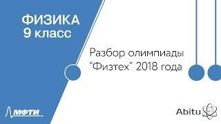 Физика 9 класс. Официальный разбор олимпиады Физтех-2018