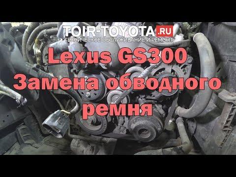 Lexus GS300. Замена обводного ремня.