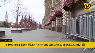 Коронавирус в России. Вот так выглядит Москва на карантине
