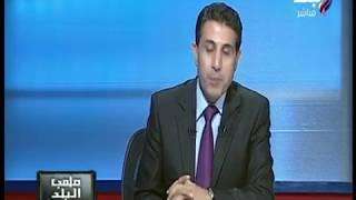 ملعب البلد (حلقة كاملة) مع إيهاب الكومي 15/8/2017