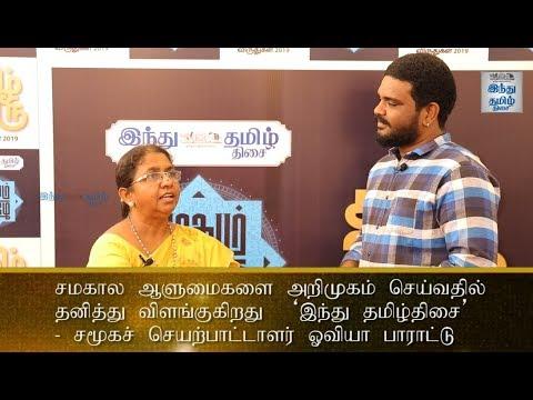 Social Activist Oviya Speaks About 'Hindu Tamil Thisai' | Yaadhum Thamizhe |