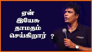 Why Did Jesus Delay ?   Eva. Isaac Joe   Tamil Christian Message