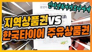 지역상품권vs 한국타이어 주유모바일상품권 승자는? 인터…