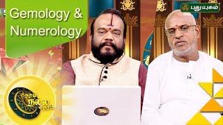 Neram Nalla Neram - Know your Astrology | 30/11/2016 | Puthuyugam TV