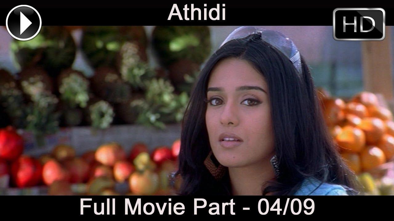 Athidhi Telugu Movie Songs Lyrics