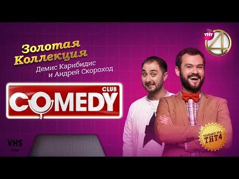 Comedy Club | Золотая коллекция – Демис Карибидис и Андрей Скороход