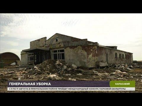 В посёлке Харасавэй утилизируют наследие советского прошлого