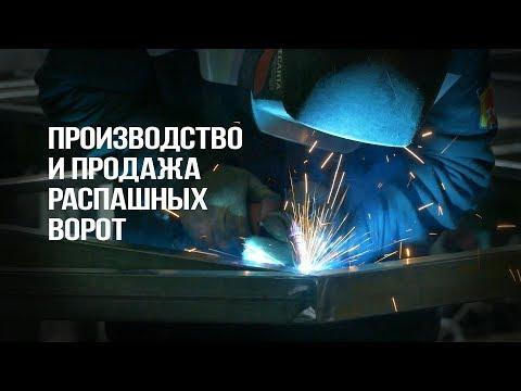 Ворота от производителя, доставка | ЗаборНабор Красноярск (Б)
