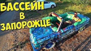 СДЕЛАЛИ БАССЕЙН В ЗАПОРОЖЦЕ!