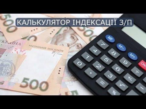 Модуль «Калькулятор індексації зарплати»