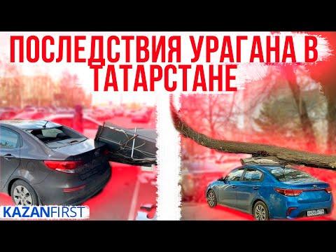 Последствия урагана в Татарстане