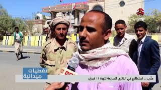 تغطيات مأرب |  استطلاع في الذكرى السابعة لثورة فبراير | يمن شباب