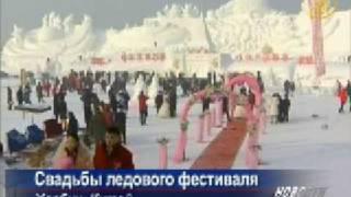 Свадьбы на китайском ледовом фестивале