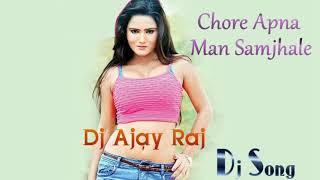 Chore Apna Man Samjha Le  Dj Ajay  Raj
