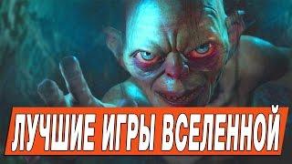 Топ 10 ИГР Серии ВЛАСТЕЛИН КОЛЕЦ | Лучшие игры по мотивам Властелин Колец