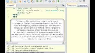 PureBasic, урок №2,  работа с консолью (часть 1)