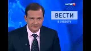 Сергей Брилёв. Мат в эфире. Вести в субботу 23.11.2013
