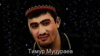 Тимур Муцураев - Мама приезжай и меня забери