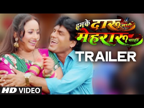 Official : Humke Daru Nahi Mehraru Chahi [ Theatrical Trailer ] Feat.Rani Chatterjee