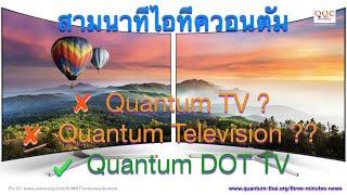 Quantum Television ? Quantum TV ?? | Quantum DOT TV | 2 มิ.ย.64 | สามนาทีไอทีควอนตัม | Q-Thai.Org