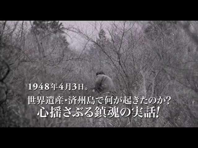 映画『チスル』予告編