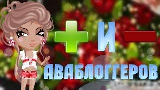 Плюсы и минусы: Аваблоггеров / Аватария