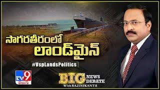 Big News Big Debate : సాగరతీరంలో పొలిటికల్ లాండ్ మైన్    VSP Lands Politics - Rajinikanth TV9