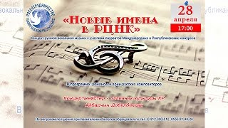 Новые имена в литературно-музыкальной гостиной РЦНК (28 апреля 2017 г.)