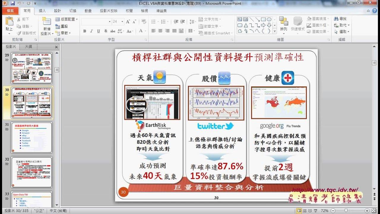 01 課程說明與大數據範例 - YouTube