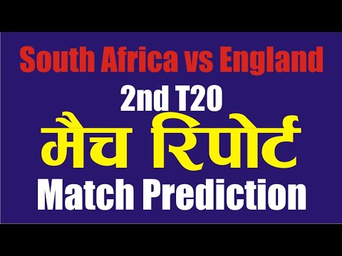 south-africa-vs-england-2nd-t20-match-prediction|-who-will-win-today-eng-vs-rsa-toss-astrology-tips