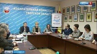 В Твери прошло первое совещание по подготовке рабочей группы для работы на выборах президента России