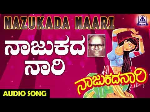 Najukada Naari   Nazukada Naari   Kannada Folk Songs   Akash Audio
