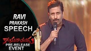 Ravi Prakash Speech | Katamarayudu Pre Release Event | Pawan Kalyan | Shruthi Hassan | Anup Rubens