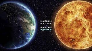 Наргиз feat. Максим Фадеев – Вдвоём  ( Текст – Lyrics )