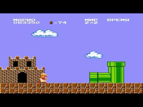 Dendy: Super Mario Bros (Денди: Супер Марио)