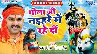 #Pawan Singh का बवाल मचाने वाला #काँवर गीत 2019 - Bhola Ji Naihare Me Rahe Di - Bhojpuri Kanwar Geet