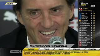 Как проходили медиа-мероприятия перед матчем Италия - Украина