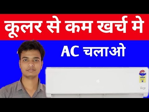 Save Electricity Bill With AC hindi | Ac one month electricity bill in hindi |