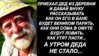 Дед обещал внуку взять его в гости В бане попарить На рыбалку сводить А утром внук узнал Что дед....