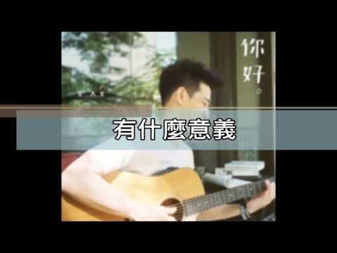 Dawen王大文 - 有什麼意義_歌詞Lyrics