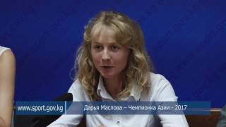 Дарья Маслова – Чемпионка Азии - 2017