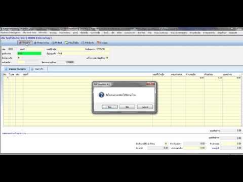 ACC3240 SmartBiz ACC รหัส5702018978 ตอนที่ 3 ออกใบเสร็จรับเงิน