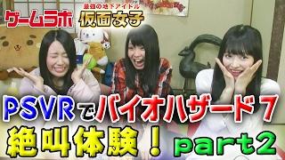 PSVR「バイオハザード7」ゲーム実況! チャンネル登録お願いします!:...