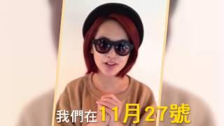 「梗后」楊丞琳找你「網上聊」 11/27不見不散