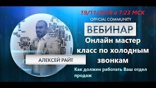 Райт Алексей: Онлайн мастер класс по холодным звонкам ( 1 часть )