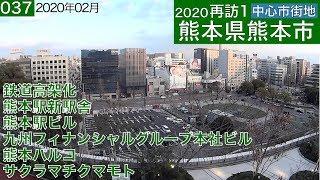 再訪1中心市街地037・・熊本県熊本市(2020年02月)